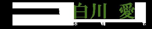 目黒区議会議員 白川愛 公式サイト - 区民の当たり前を区政の当たり前に